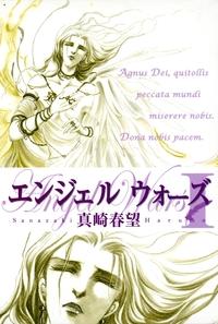 エンジェルウォーズ(2)-電子書籍