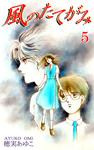 風のたてがみ(5)-電子書籍