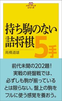 将棋パワーアップシリーズ 持ち駒のない詰将棋5手-電子書籍