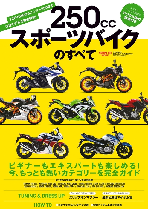 モトチャンプ特別編集 250ccスポーツバイクのすべて-電子書籍-拡大画像