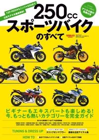 モトチャンプ特別編集 250ccスポーツバイクのすべて