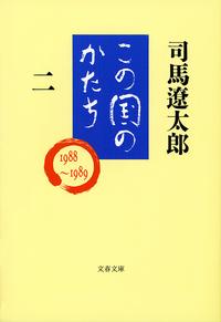 この国のかたち(二)-電子書籍