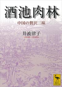 酒池肉林 中国の贅沢三昧-電子書籍