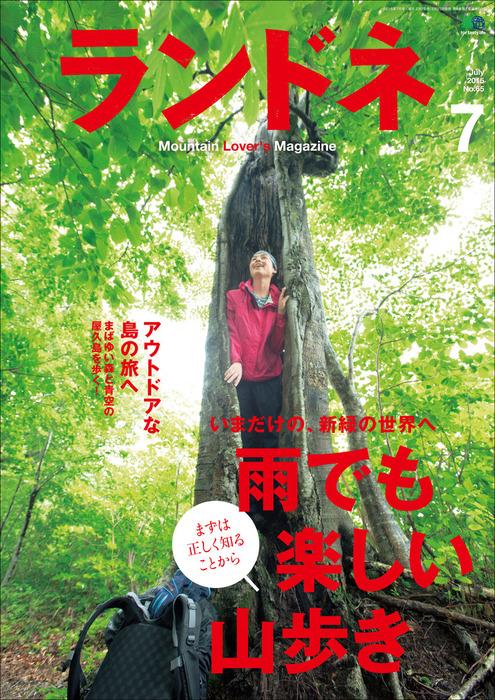 ランドネ 2015年7月号 No.65拡大写真