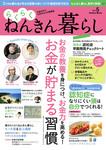 らくらくねんきん暮らし vol.5-電子書籍