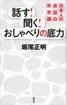 話す! 聞く! おしゃべりの底力 日本人の会話の非常識-電子書籍