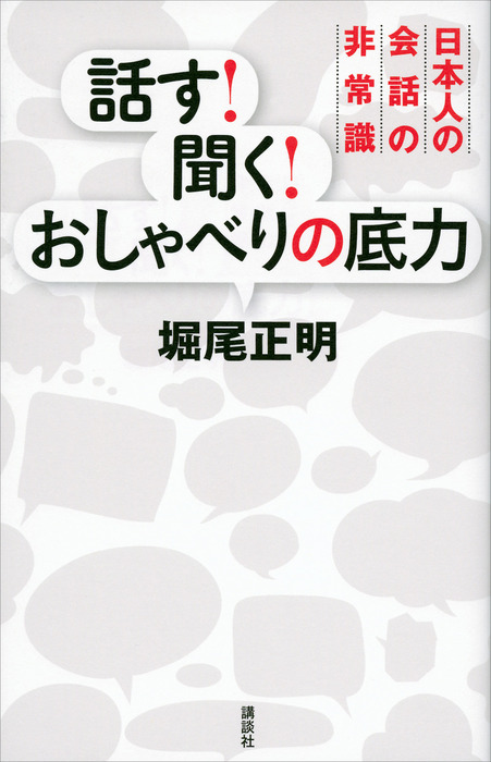 話す! 聞く! おしゃべりの底力 日本人の会話の非常識拡大写真