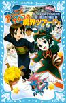 おっことチョコの魔界ツアー-電子書籍