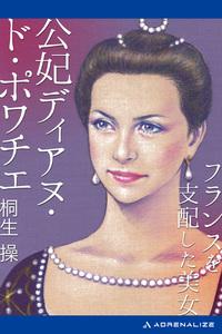 フランスを支配した美女 公妃ディアヌ・ド・ポワチエ