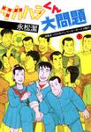 タカハシくん大問題(1)-電子書籍
