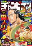 週刊少年チャンピオン2016年48号-電子書籍
