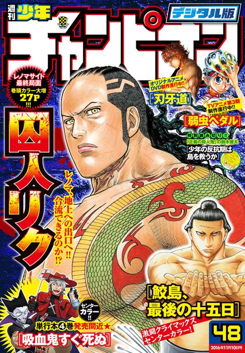 週刊少年チャンピオン2016年48号拡大写真