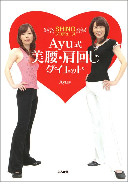 Ayu式美腰・肩回しダイエット―SHINOプロデュース拡大写真
