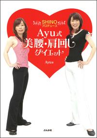 Ayu式美腰・肩回しダイエット―SHINOプロデュース-電子書籍