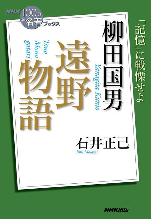 NHK「100分de名著」ブックス 柳田国男 遠野物語拡大写真