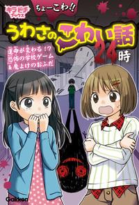 ちょーこわ!!うわさのこわい話24時-電子書籍