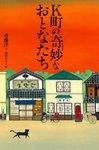 K町の奇妙なおとなたち-電子書籍
