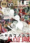 号外 onBLUE 2nd SEASON vol.3