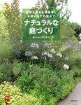 ナチュラルな庭づくり-電子書籍