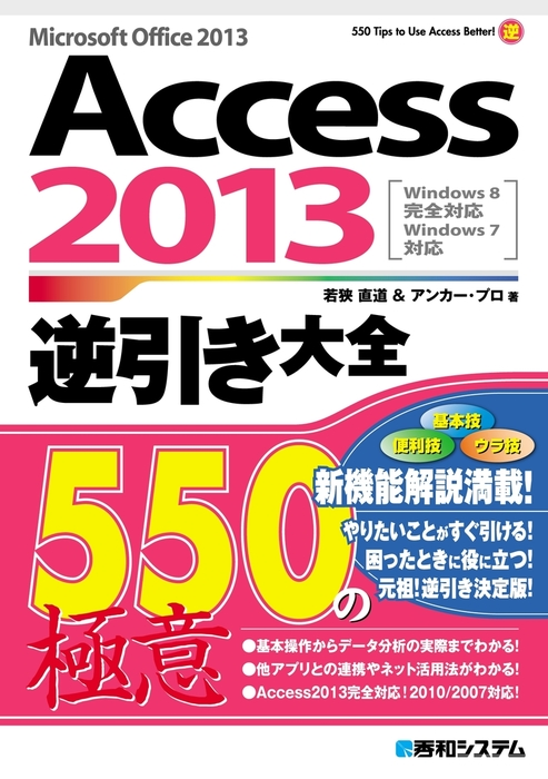 Access 2013逆引き大全 550の極意拡大写真