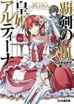 覇剣の皇姫アルティーナ3-電子書籍