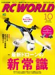 RC WORLD 2015年10月号 No.238-電子書籍