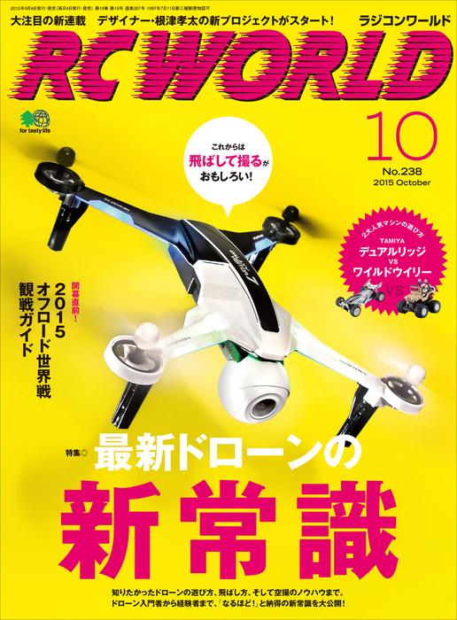 RC WORLD 2015年10月号 No.238拡大写真