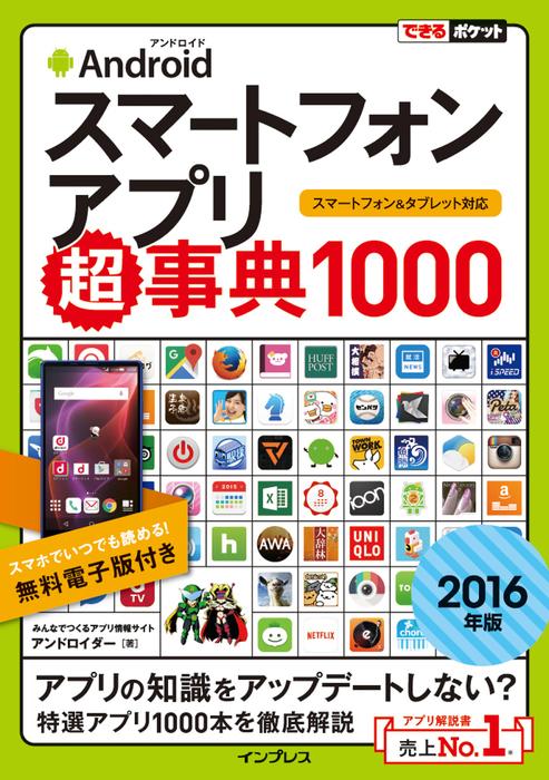 できるポケットAndroidスマートフォンアプリ超事典1000[2016年版] スマートフォン&タブレット対応拡大写真