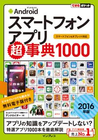 できるポケットAndroidスマートフォンアプリ超事典1000[2016年版] スマートフォン&タブレット対応