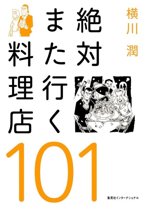 絶対また行く料理店101(集英社インターナショナル)拡大写真