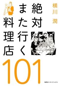 絶対また行く料理店101(集英社インターナショナル)-電子書籍
