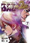 バビル2世 ザ・リターナー 7-電子書籍