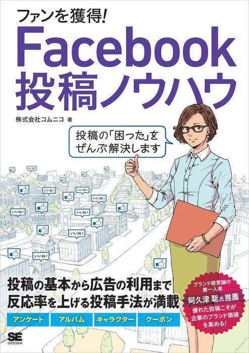ファンを獲得!Facebook投稿ノウハウ-電子書籍-拡大画像