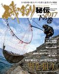 磯釣り秘伝2017 下の巻-電子書籍