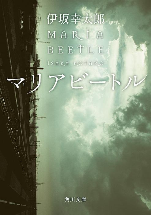 マリアビートル-電子書籍-拡大画像