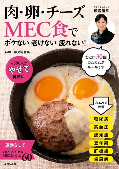 肉・卵・チーズMEC食で ボケない老けない疲れない!拡大写真