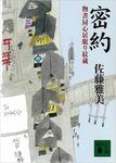 密約 物書同心居眠り紋蔵(三)-電子書籍