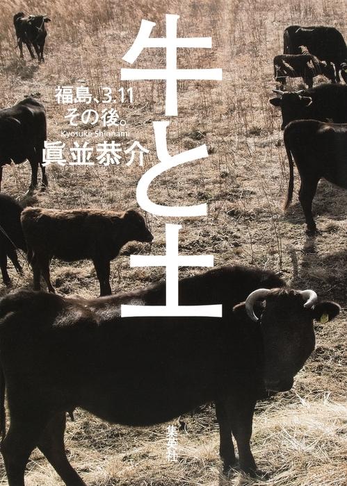 牛と土 福島、3.11その後。拡大写真