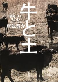 牛と土 福島、3.11その後。-電子書籍