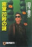 密室(エレベーター)20秒の謎-電子書籍