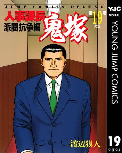 人事課長鬼塚 19-電子書籍