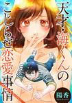 天才・海くんのこじらせ恋愛事情 分冊版 / 8-電子書籍