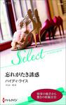 忘れがたき誘惑【ハーレクイン・セレクト版】-電子書籍