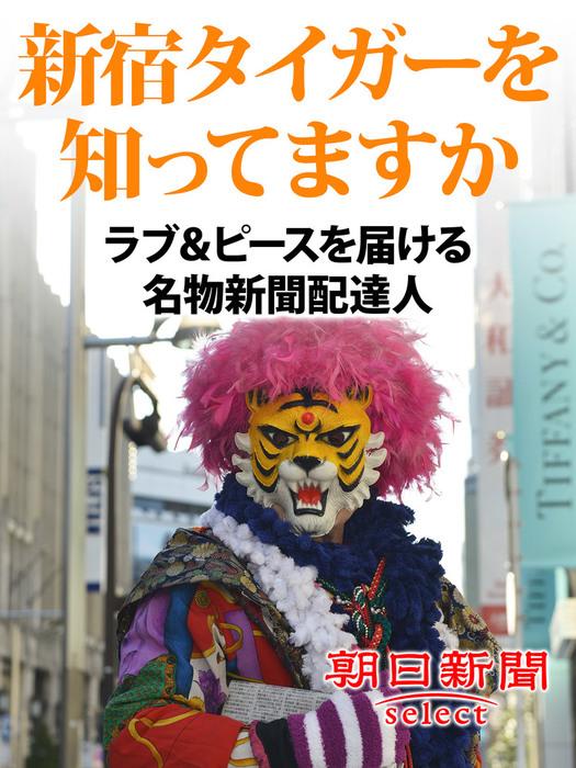 新宿タイガーを知ってますか ラブ&ピースを届ける名物新聞配達人拡大写真