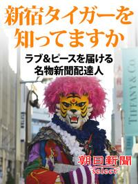 新宿タイガーを知ってますか ラブ&ピースを届ける名物新聞配達人-電子書籍