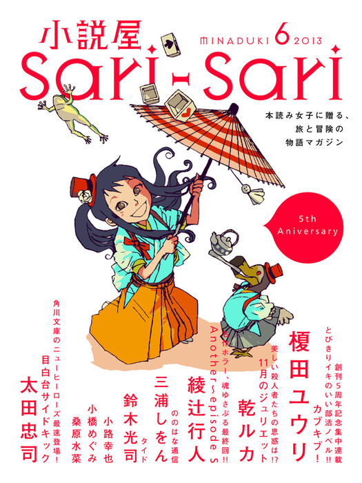 小説屋sari-sari 2013年6月号-電子書籍-拡大画像