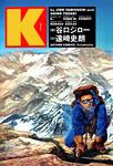 K(ケイ)-電子書籍