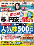 ダイヤモンドZAi 15年8月号-電子書籍