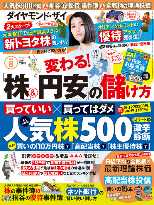 ダイヤモンドZAi 15年8月号拡大写真