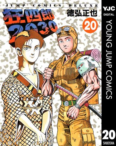 狂四郎2030 20-電子書籍